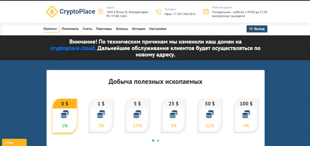 CryptoPlace
